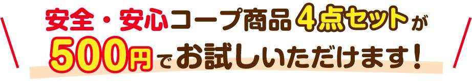 安全・安心コープ商品4点セットが500円でお試しいただけます!