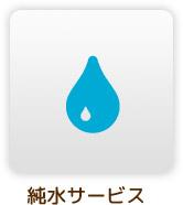 純水サービス