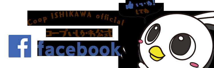 コープいしかわ公式facebook