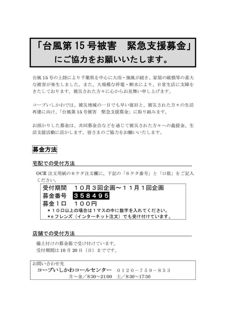 台風第15号被害緊急支援募金チラシ(10月3回丁合)のサムネイル