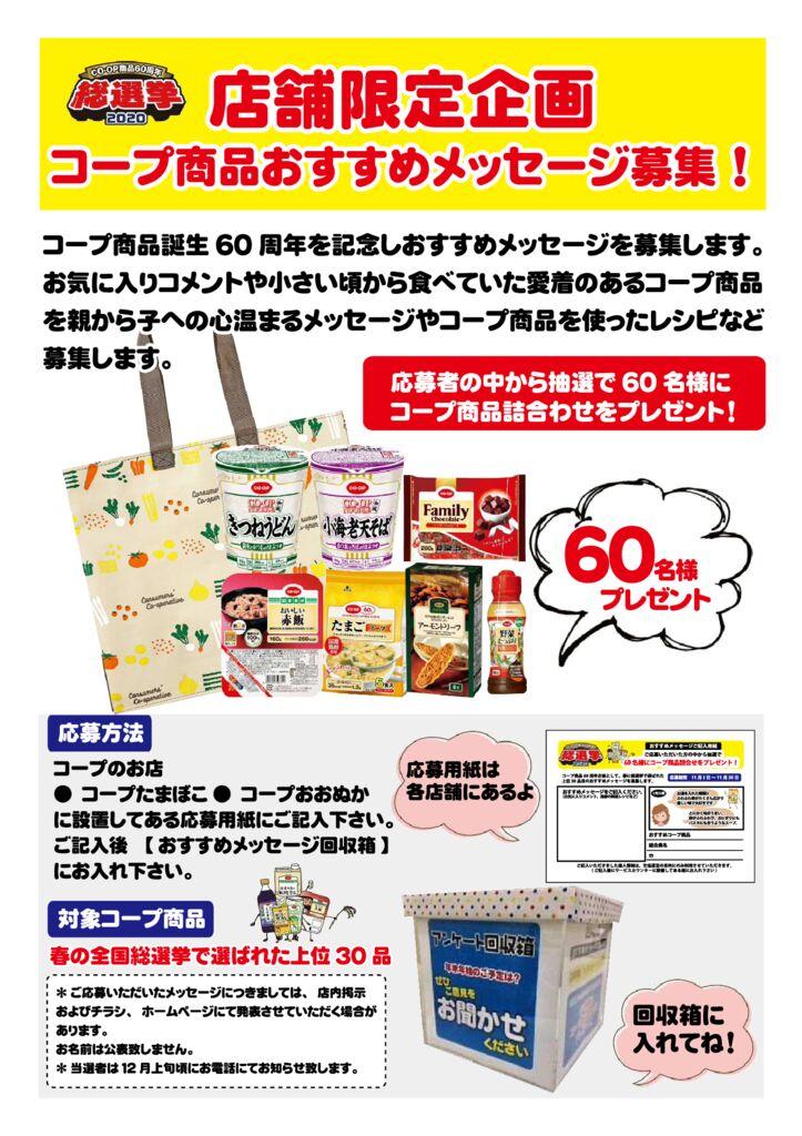 コープ60周年 店舗限定企画メッセ募集 アウトライン A42-2のサムネイル