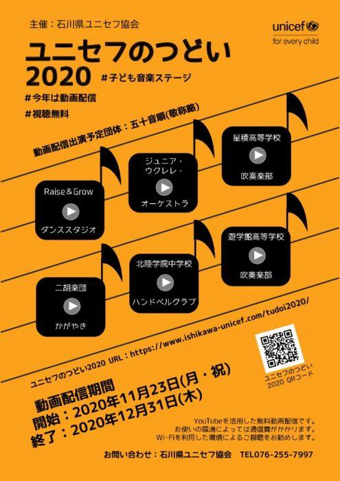 ①つどい2020_オモテ(最終)201113のサムネイル