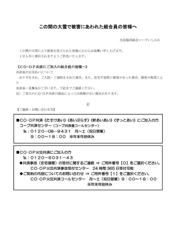 20210113掲載【雪害】HP掲載用お見舞い (2)のサムネイル
